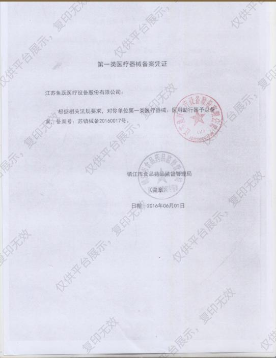 鱼跃yuwell 医用助行器 YU710注册证