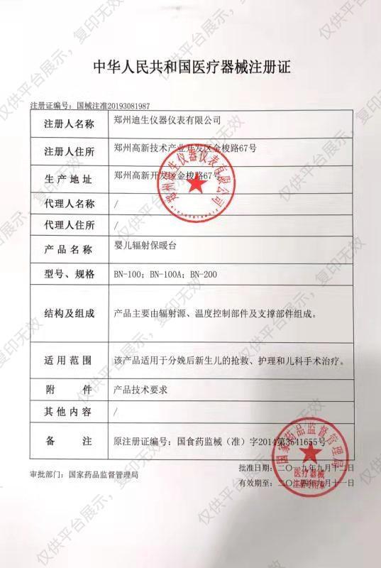 迪生 新生儿辐射保暖台BN-100标准版注册证