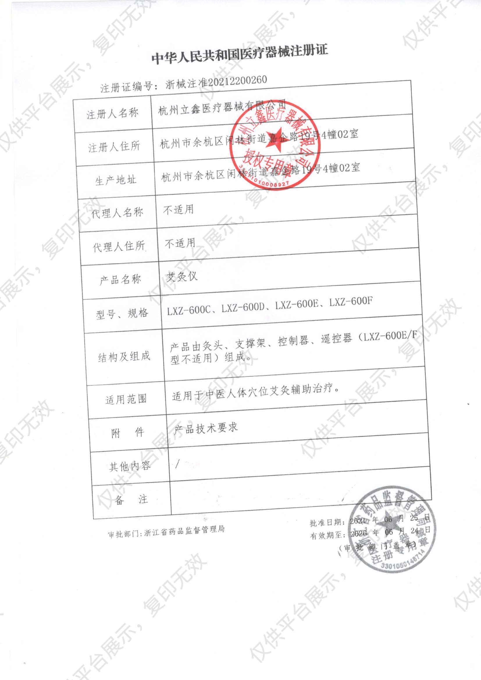 立鑫 艾灸仪 LXZ-600F注册证