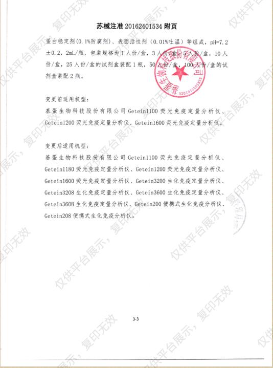 基蛋 降钙素原检测试剂盒(干式免疫荧光法)(48人份/盒)注册证