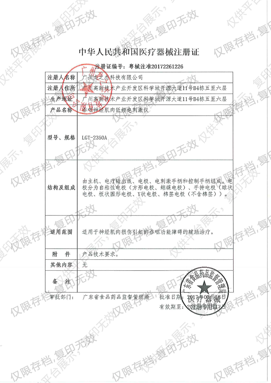 龙之杰Longest 吞咽神经肌肉低频电刺激仪 LGT-2350A注册证