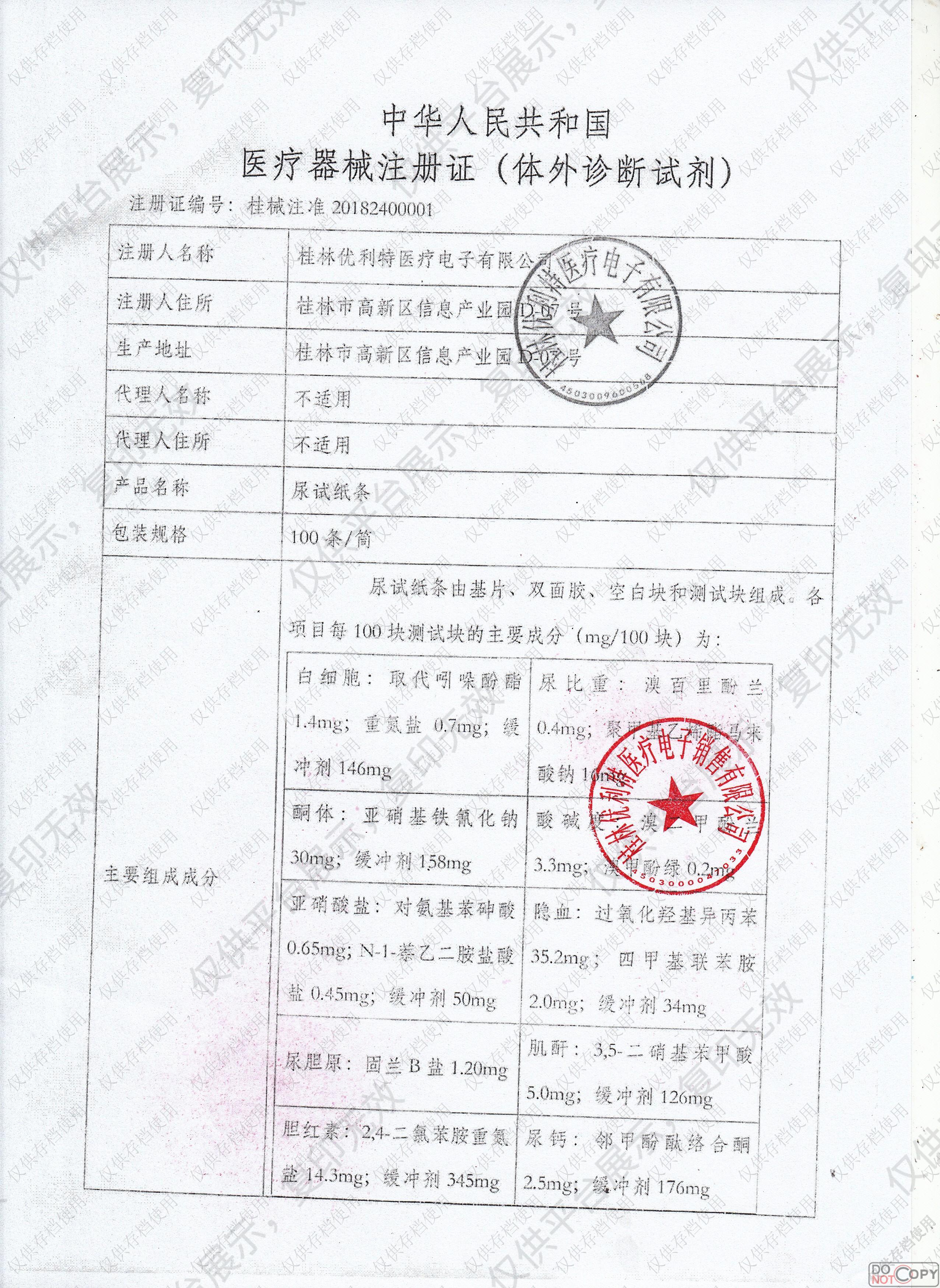 优利特URIT 尿试纸条 13G 100人份/筒注册证