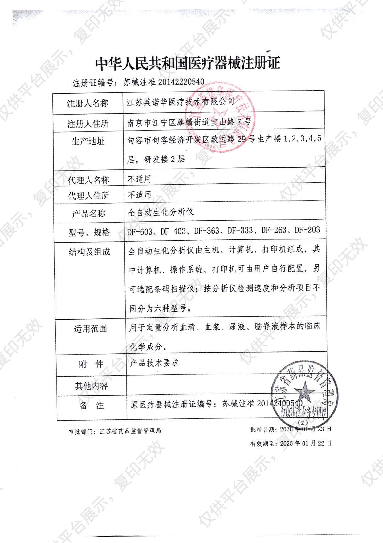 英诺华 全自动生化分析仪 DF-333(开放机型)注册证