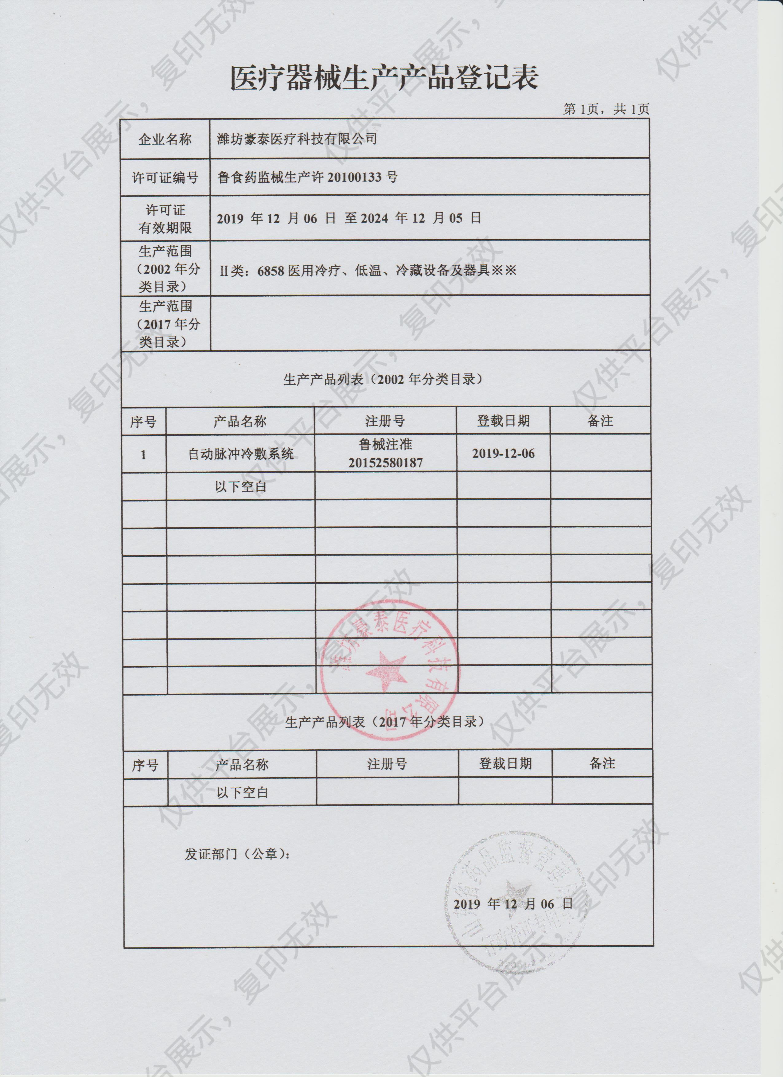 豪泰 自动脉冲冷敷系统 HT-B注册证