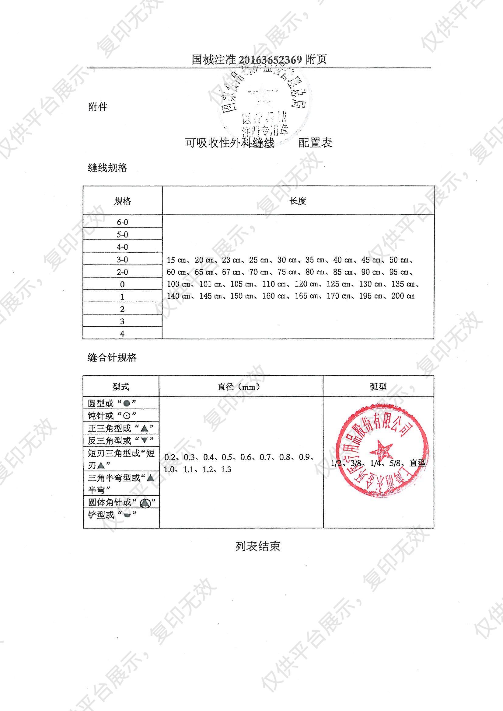 金环(Jinhuan) 可吸收性外科缝线 4-0 7*17 盒装 (12包)注册证