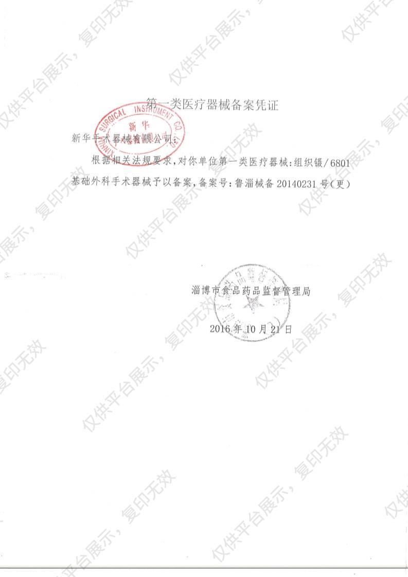 SHINVA新华 组织镊 ZD561R(200,不锈钢)注册证
