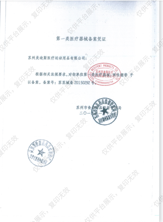 嘉迪安 介入绷带 10x250cm 介入绷带注册证
