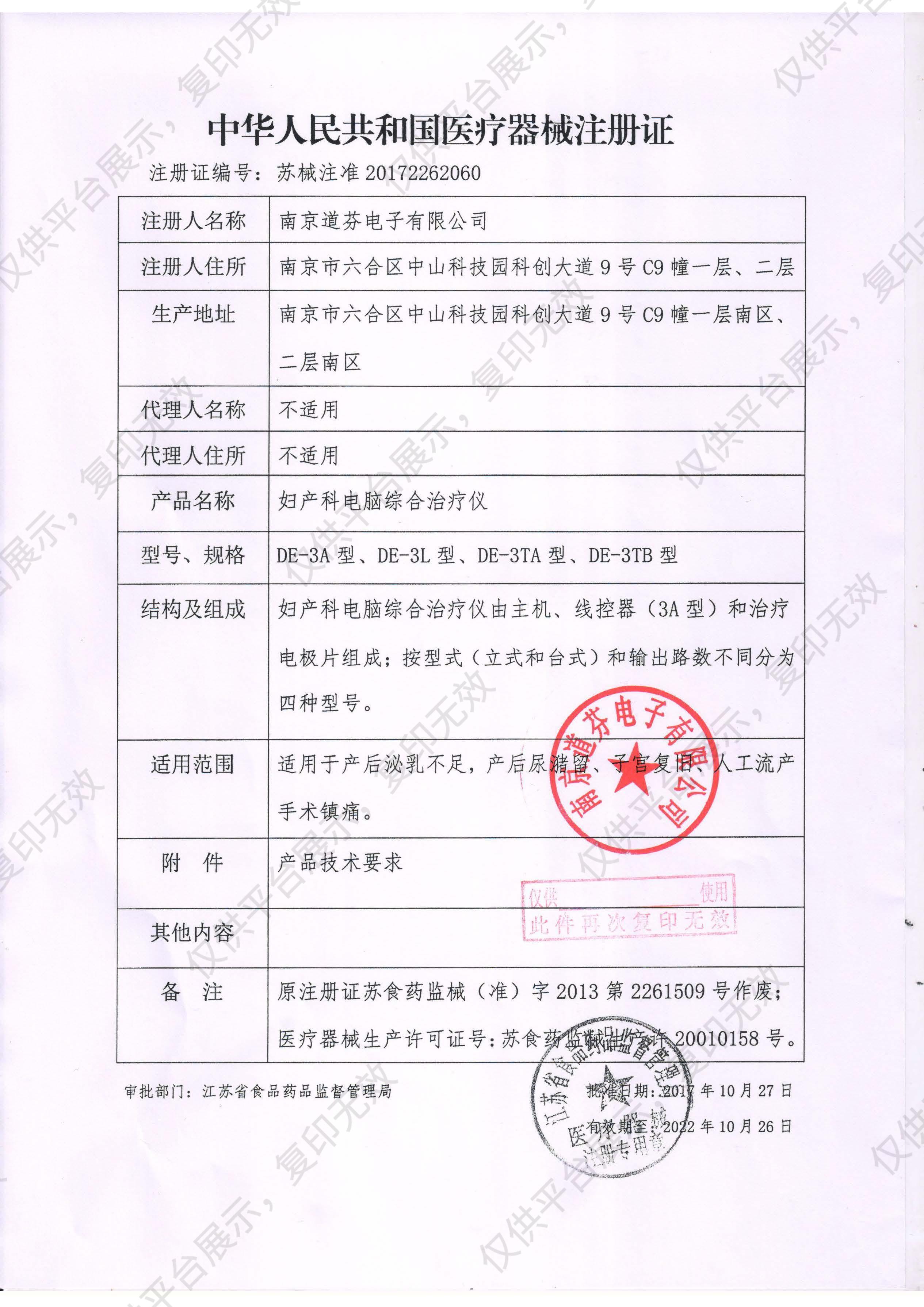 道芬DOLPHIN 妇产科电脑综合治疗仪 DE-3A型注册证