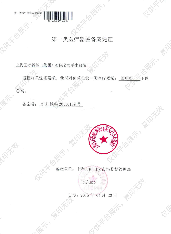 金钟 眼用剪 JC2302(10cm弯圆头 WD)注册证