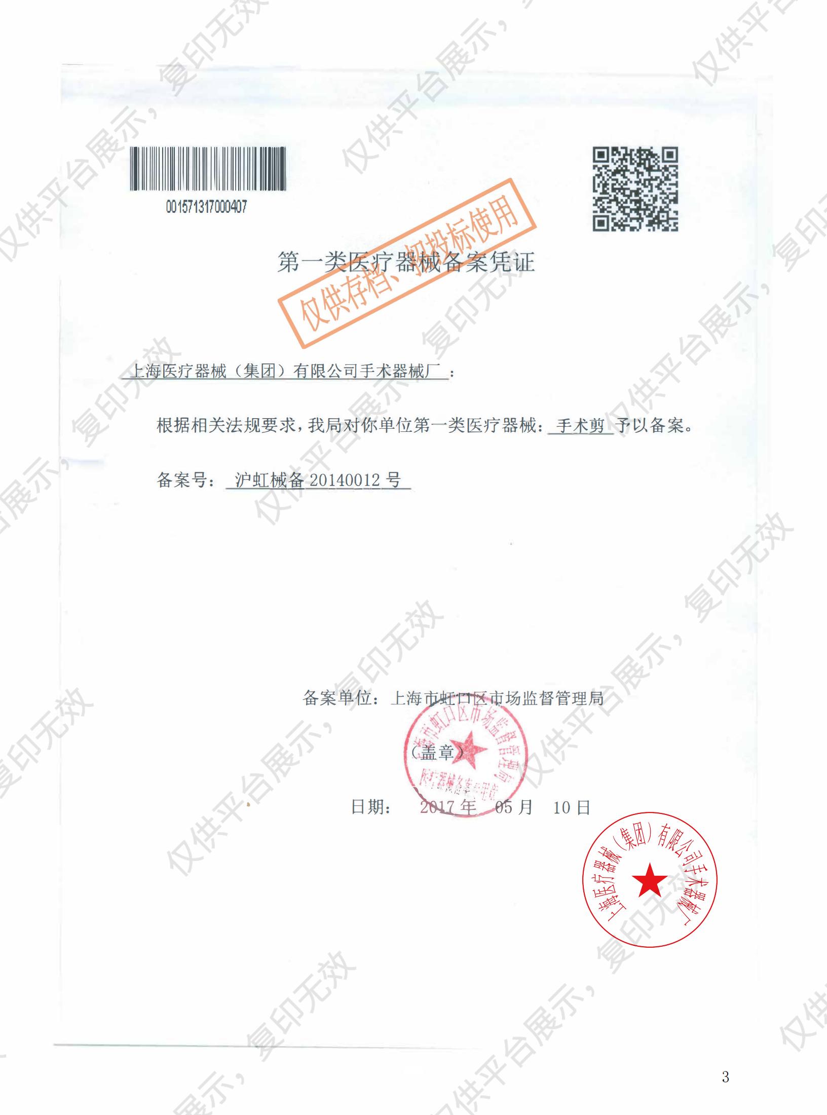 金钟 手术剪 J21220(18cm弯尖)注册证