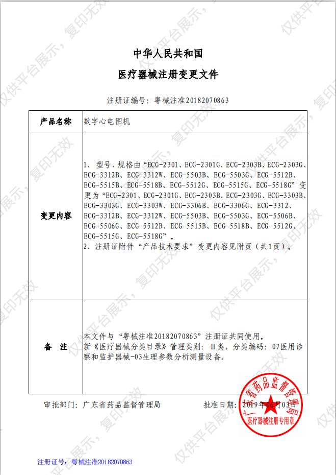 三锐 数字心电图机 ECG-5512B注册证