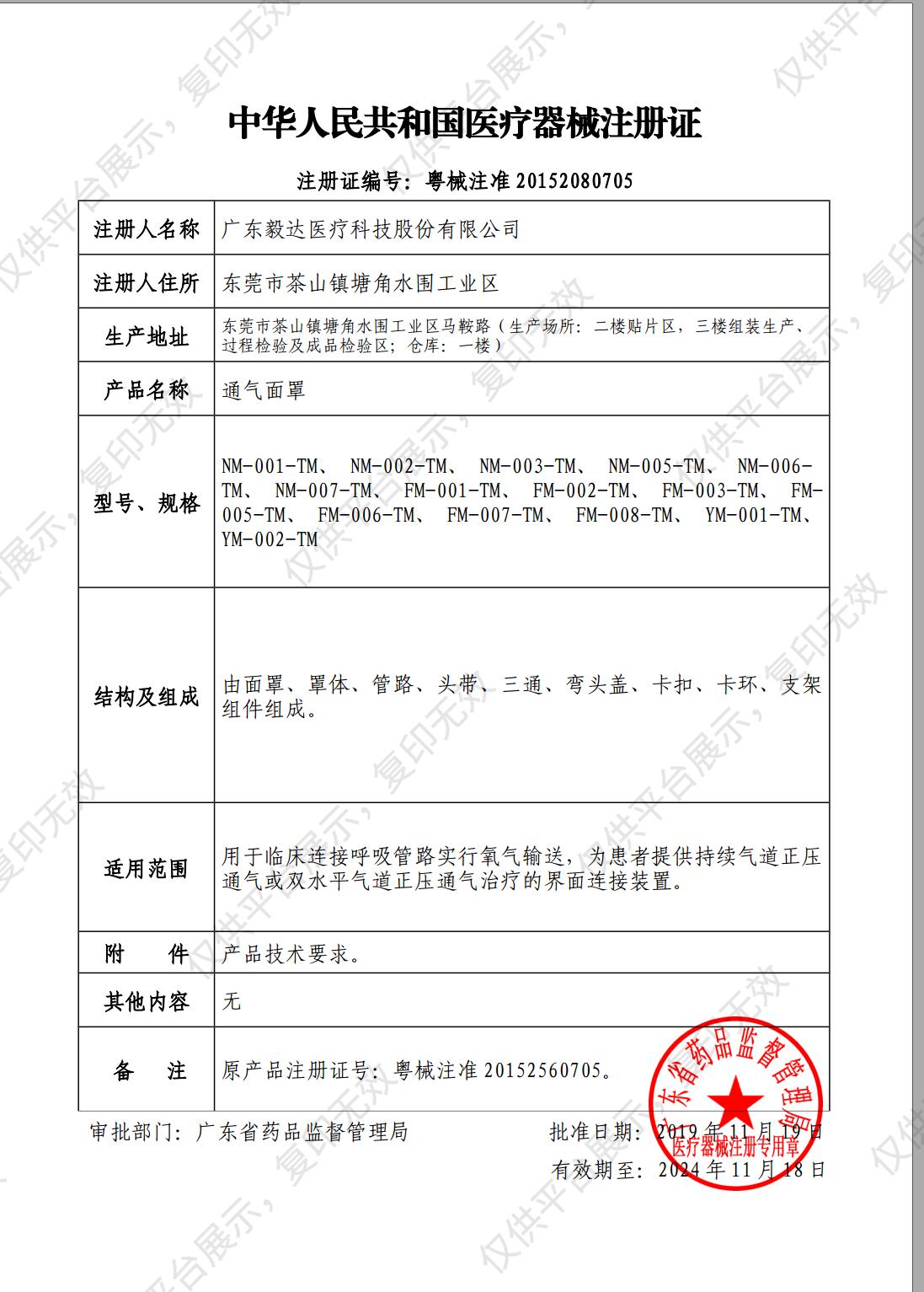 安睡美消毒宝 XD100(适用于呼吸机)XD100注册证