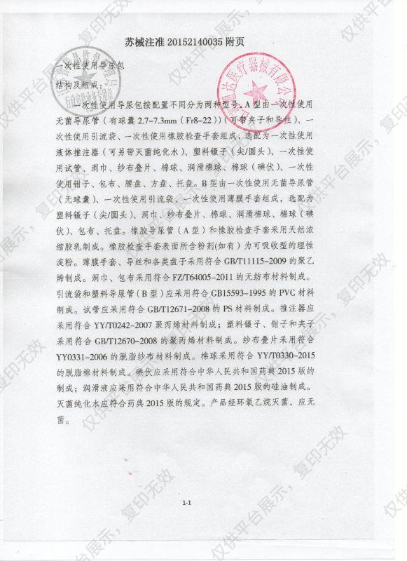 苏美 一次性使用导尿包 硅胶双腔 Fr20 袋装(1包)注册证