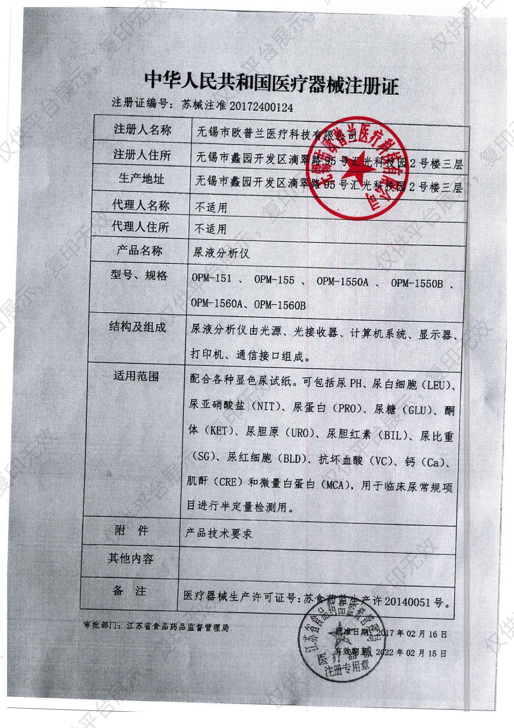 迈瑞Mindray 尿液分析仪 OPM-151注册证