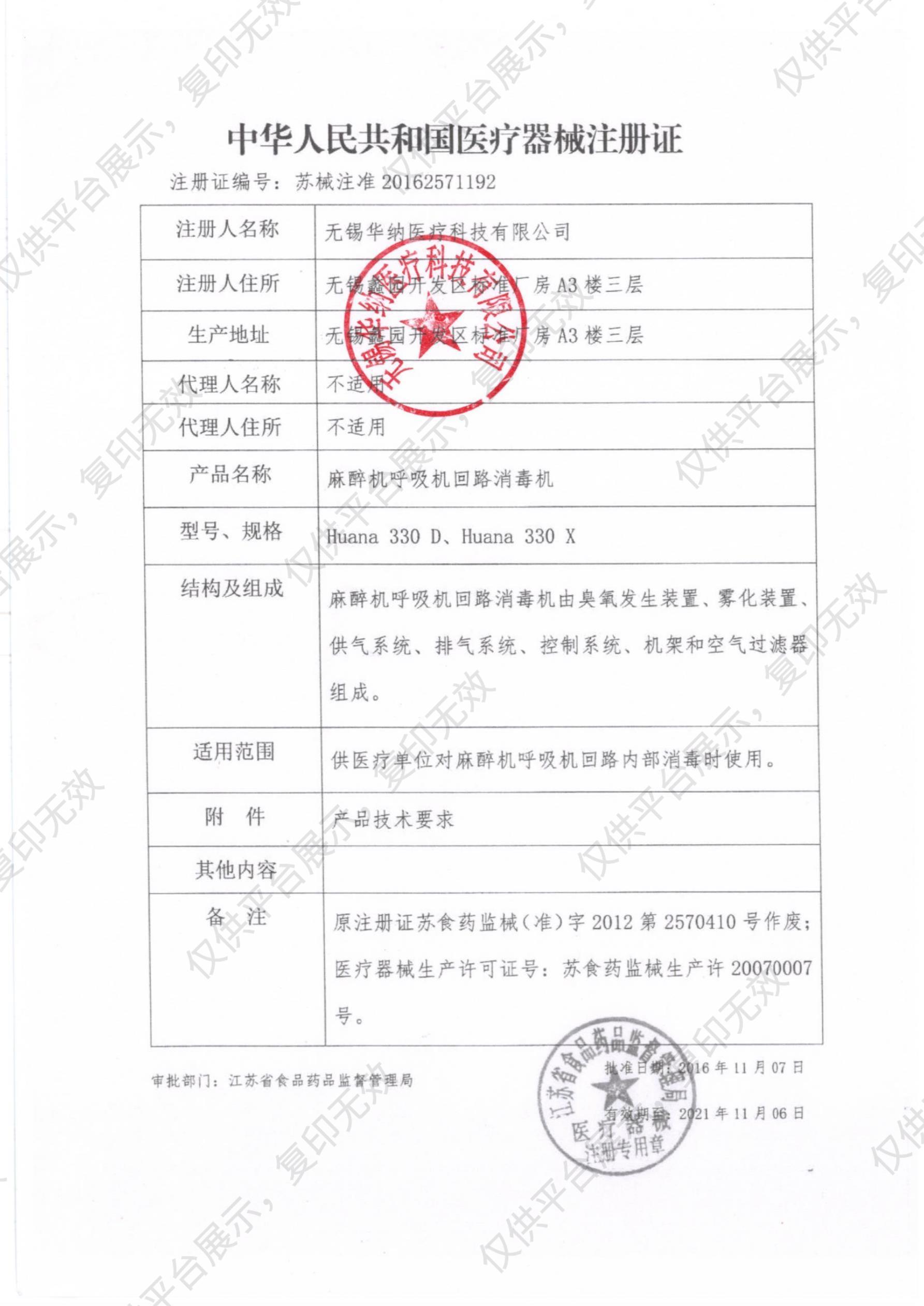 华纳医疗Huana 麻醉机呼吸机回路消毒机 huana330X注册证