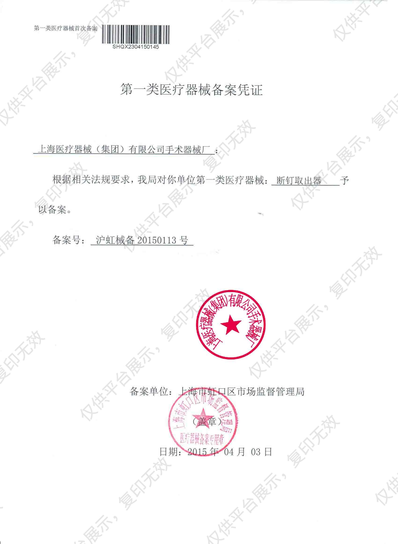 金钟 断钉取出器 GA5150(φ6)注册证