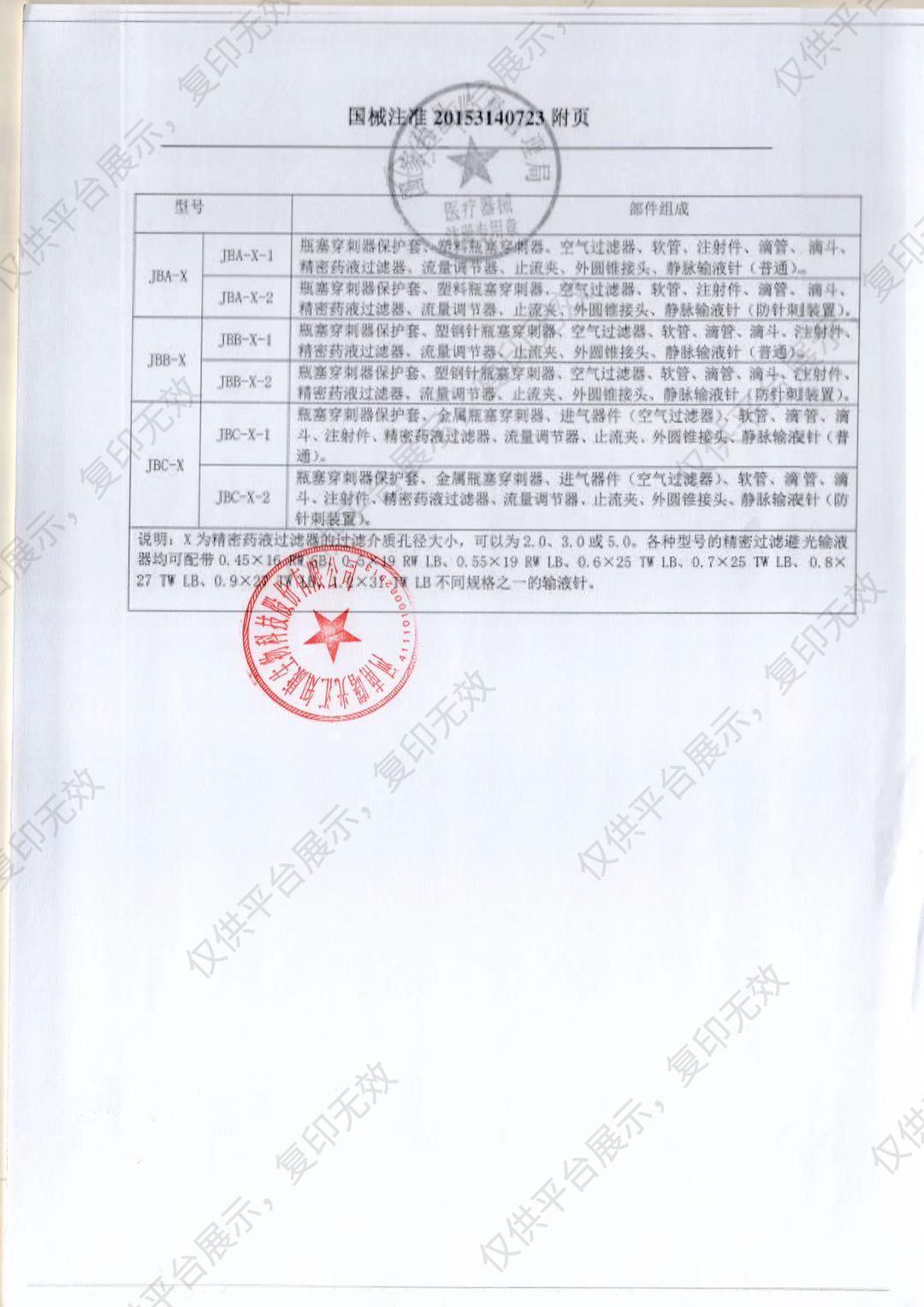 曙光健士 一次性输液器  精密过滤避光 带针 0.7mm 袋装(50支)注册证