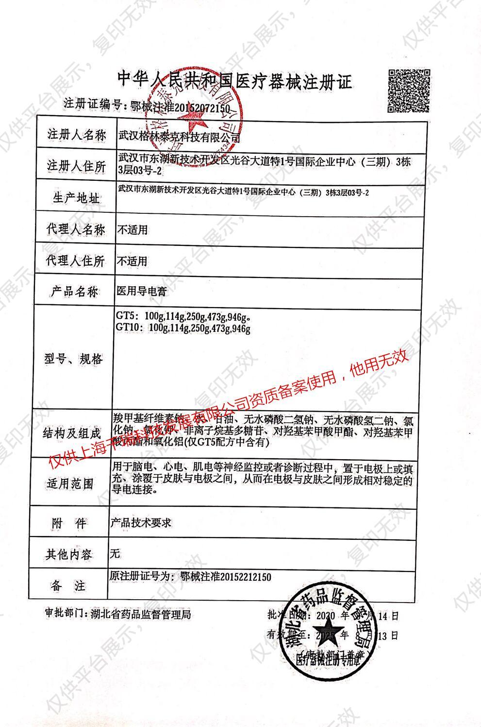 格林泰克 医用导电膏 100g注册证