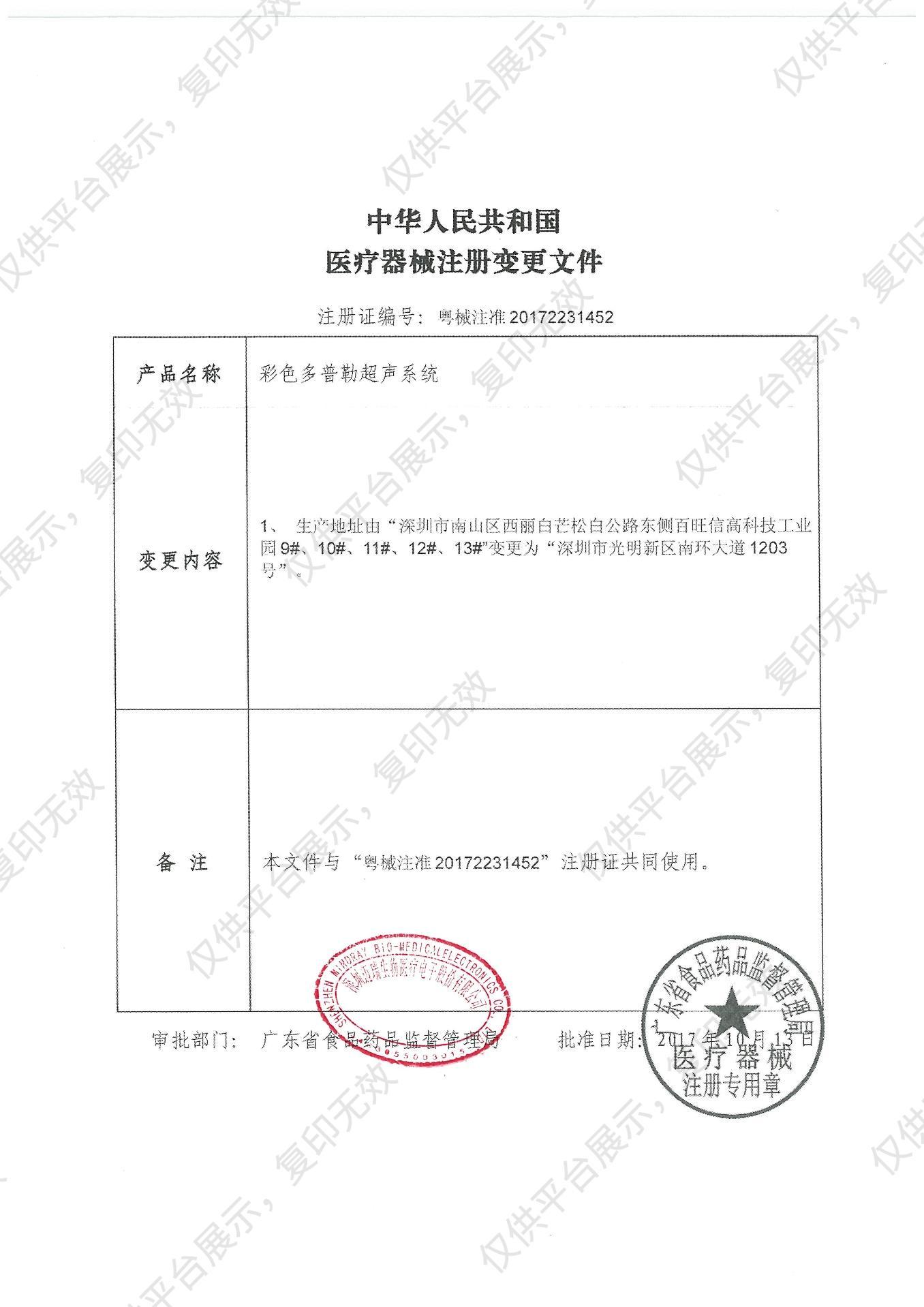 迈瑞Mindray 彩色多普勒超声系统 Resona 6T注册证