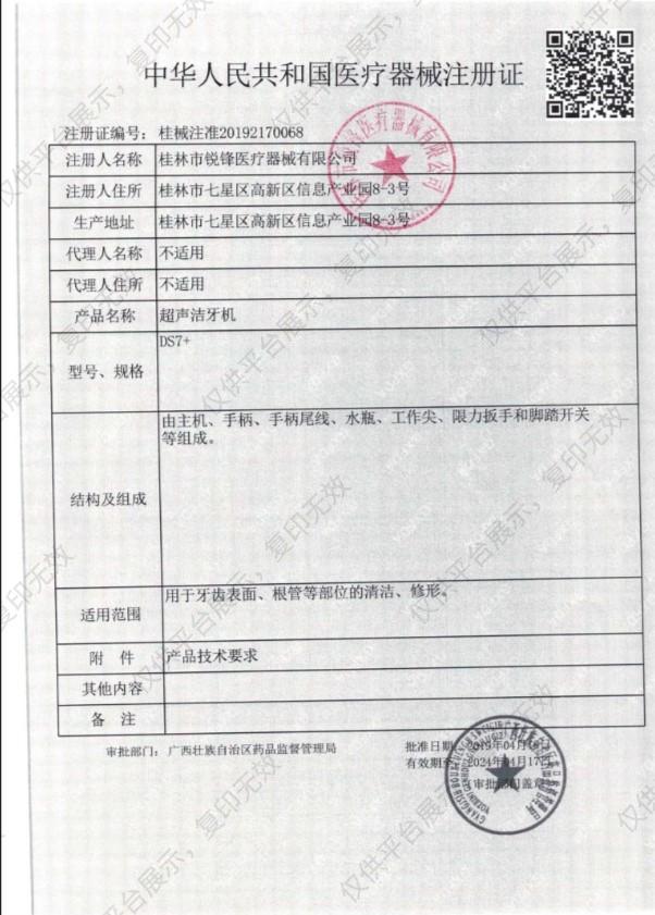 锐锋 REFINE 超声洁牙机 DS7+注册证