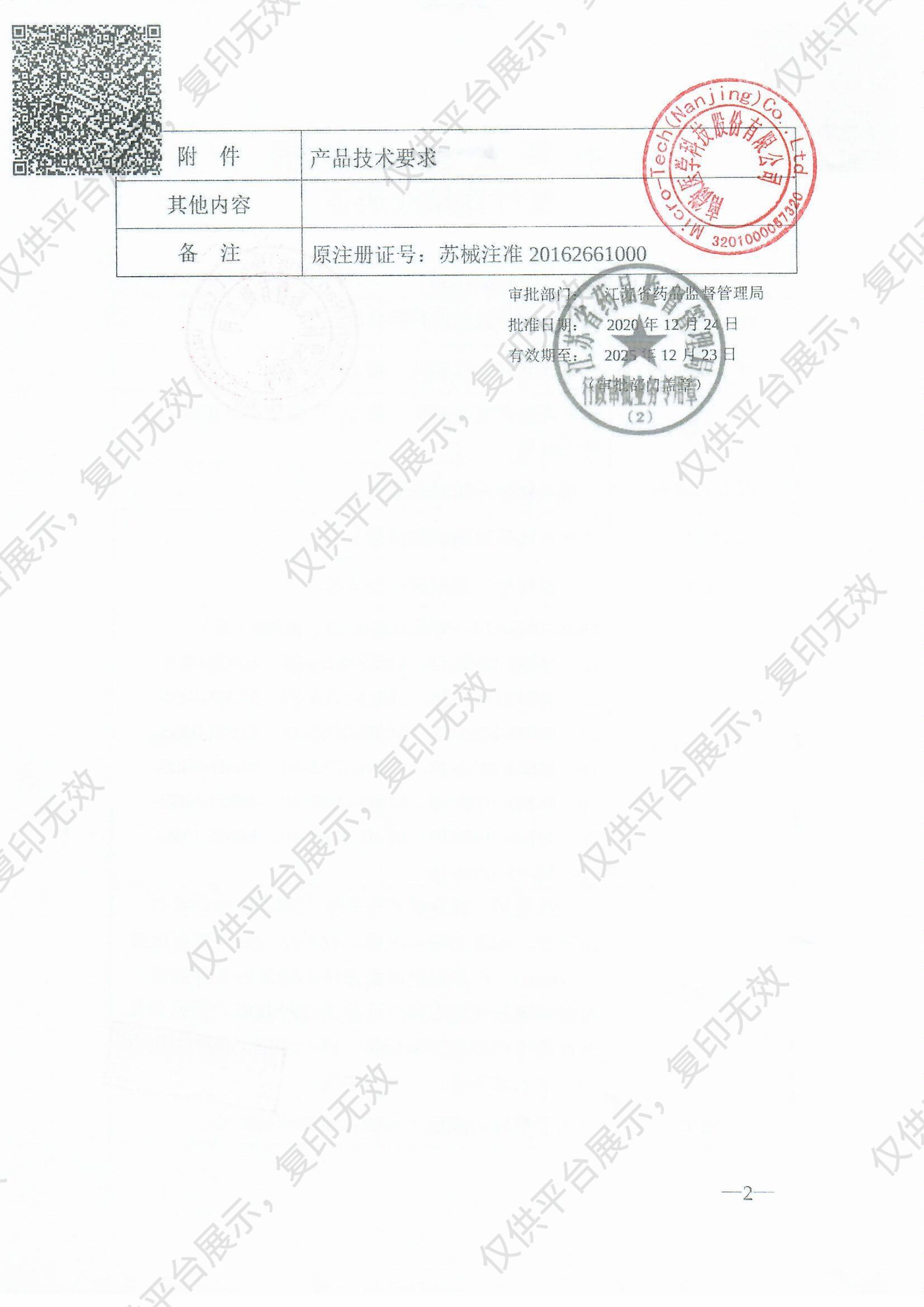 南京微创 一次性使用三级球囊扩张导管 15-16.5-18 (100个/箱)注册证
