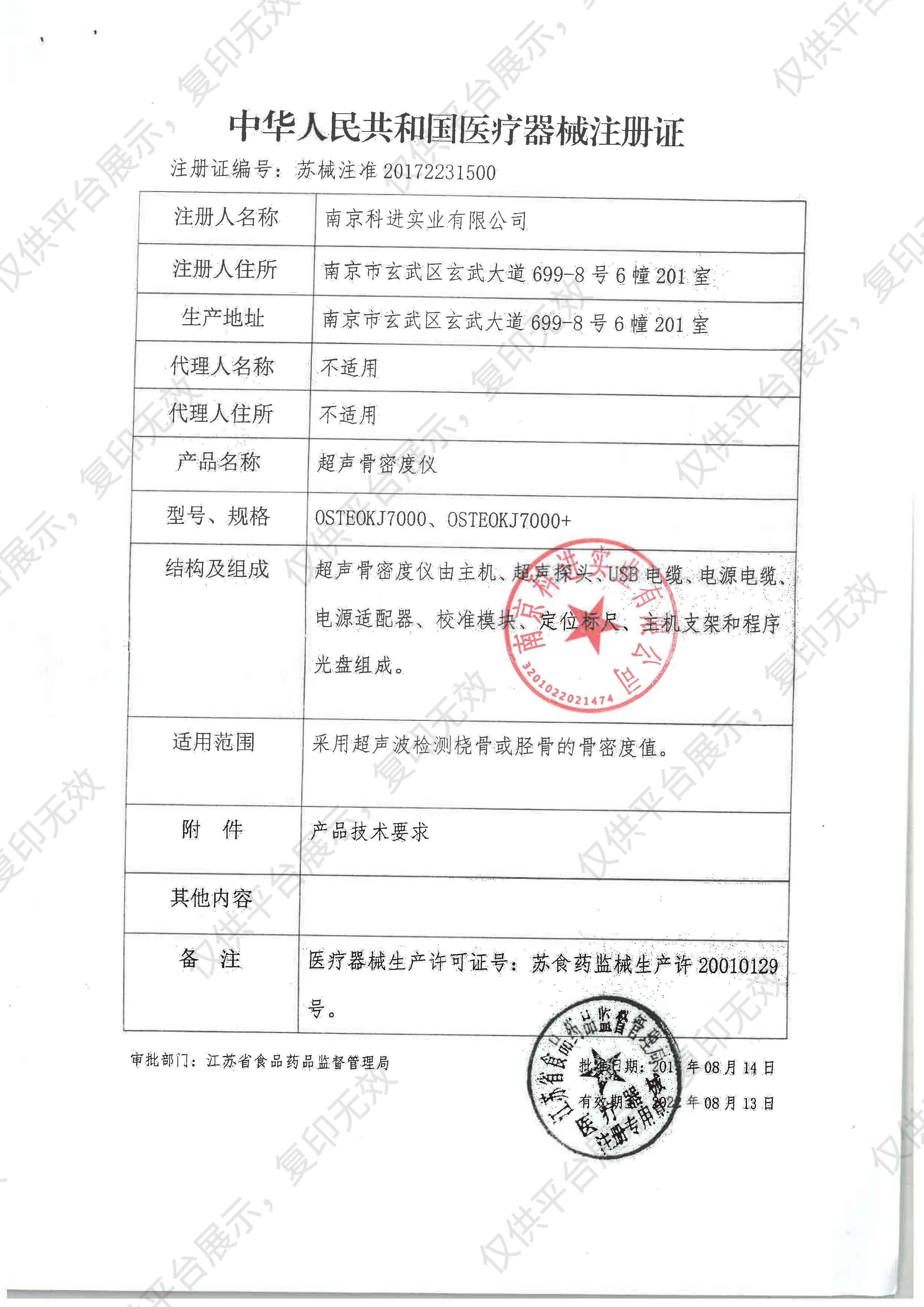 科进Kejin 超声骨密度仪 OSTEOKJ7000+注册证