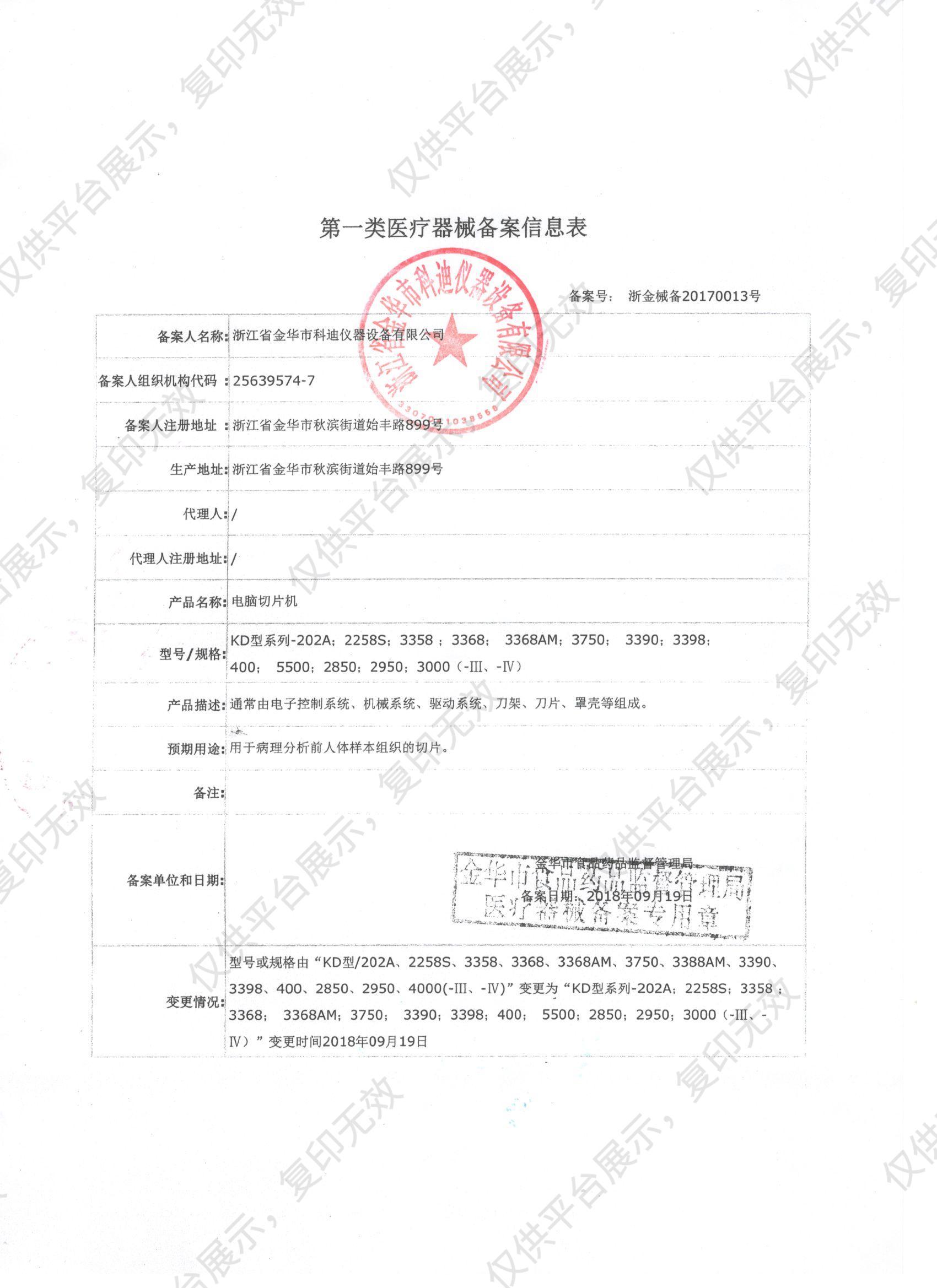 科迪 电脑切片机 KD-2950注册证