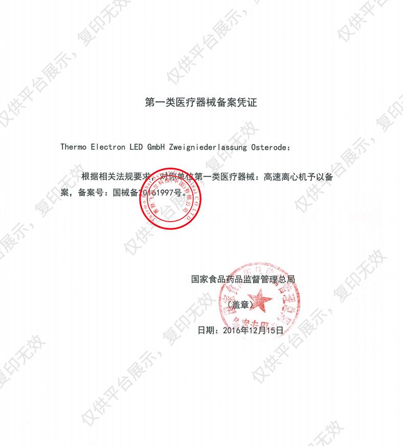 赛默飞世尔 Thermo 高速离心机 Centrifuge Pico 21注册证