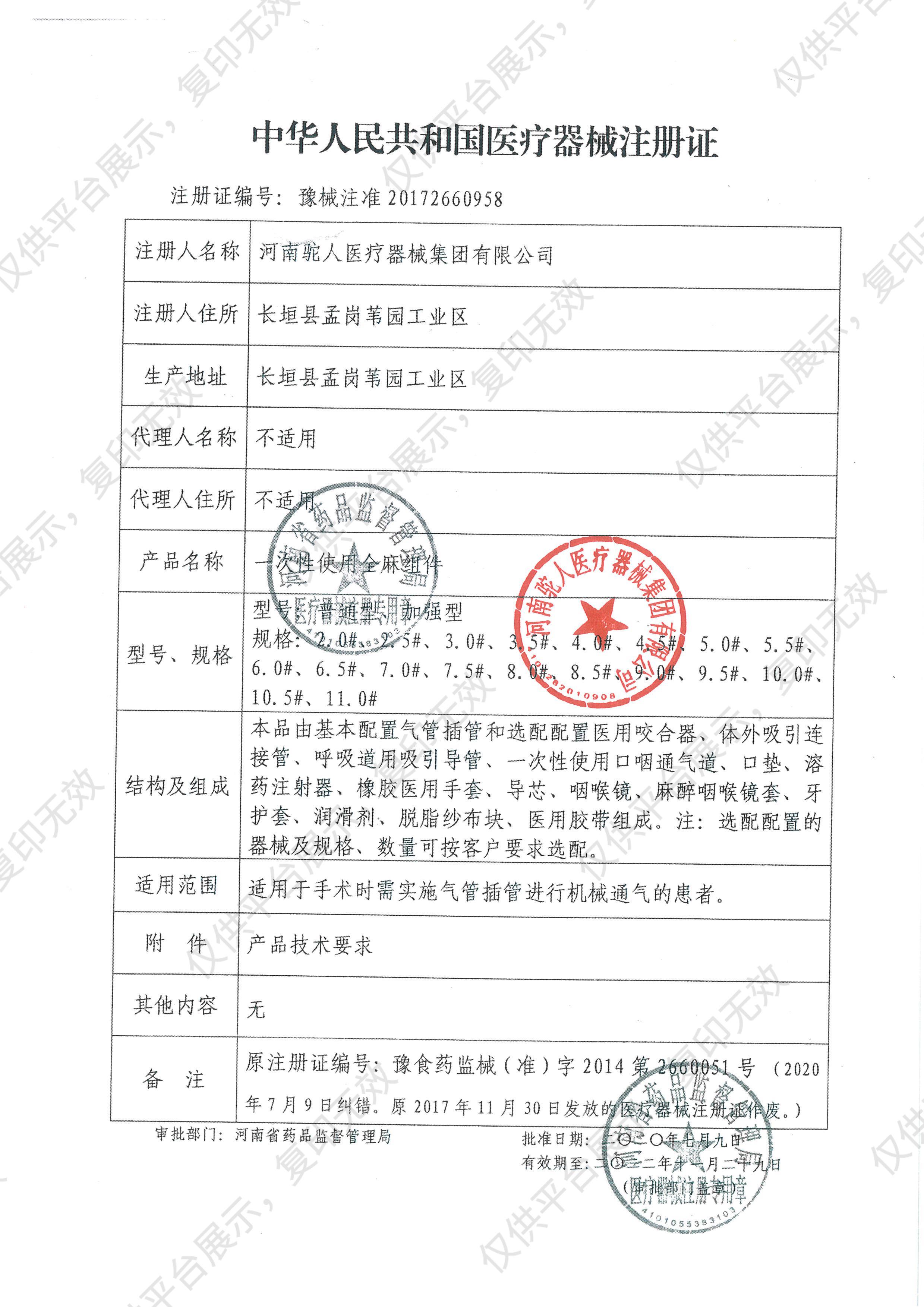 驼人 TUOREN CGPO 一次性使用全麻组件 普通型 I型 8.0#(5包/盒 6盒/箱)注册证