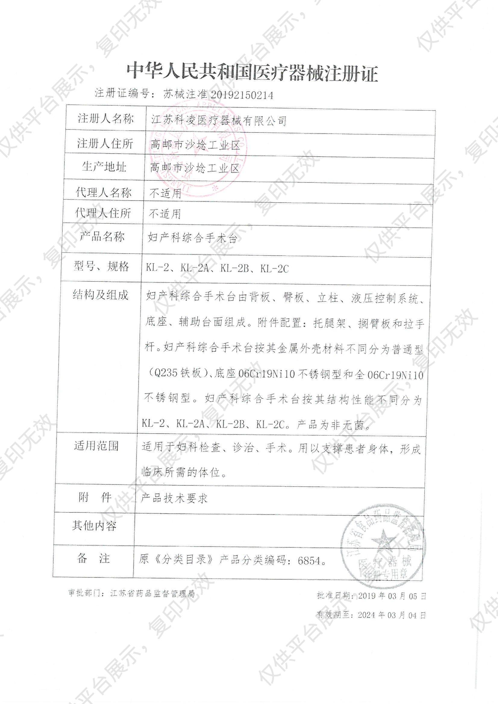 科凌keling 妇产科综合手术台 KL-2C注册证