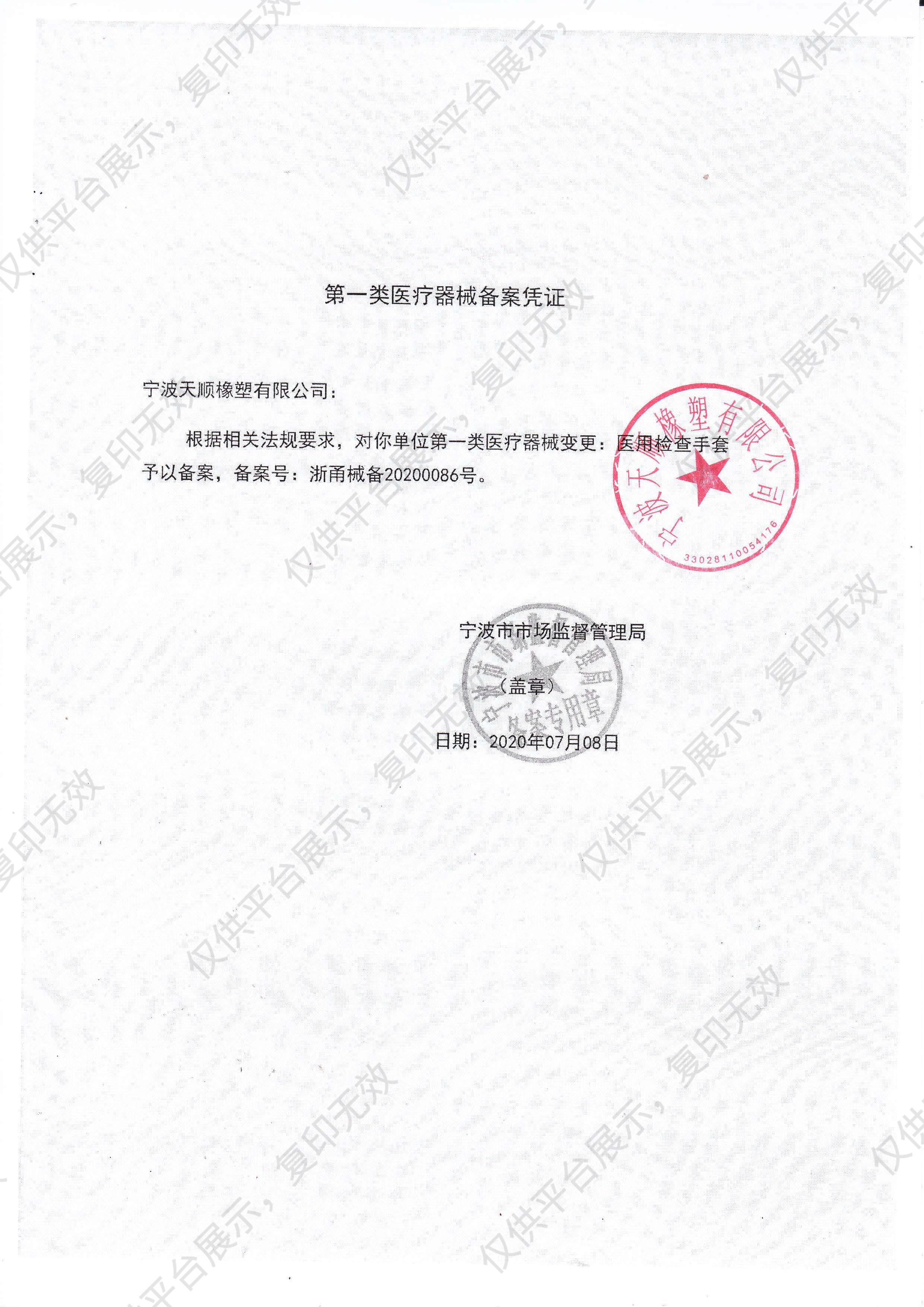 天顺 医用检查手套无粉S码 (100只/盒,10盒/箱)注册证