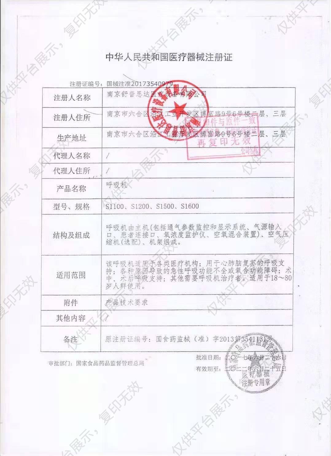 舒普思达 呼吸机S1100注册证