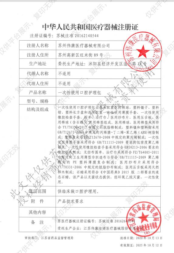 伟康(Veracon) 一次性使用口腔护理包 常规 箱装(100只)注册证