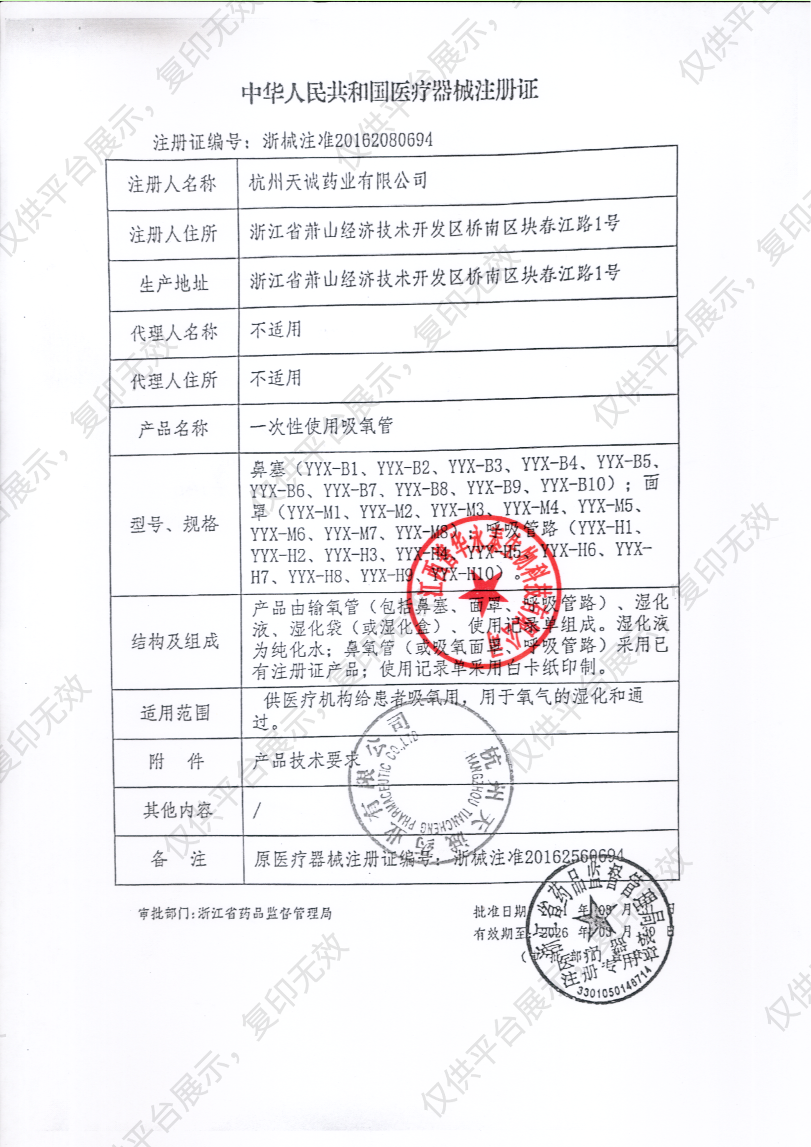 扶舒清 一次性使用吸氧管 鼻塞YYX-B8  200ml (1套  40套/箱)注册证