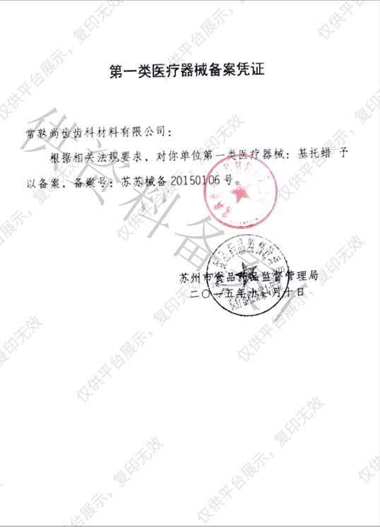 上齿 基托蜡 红蜡片 夏用 240g(20片/盒)注册证