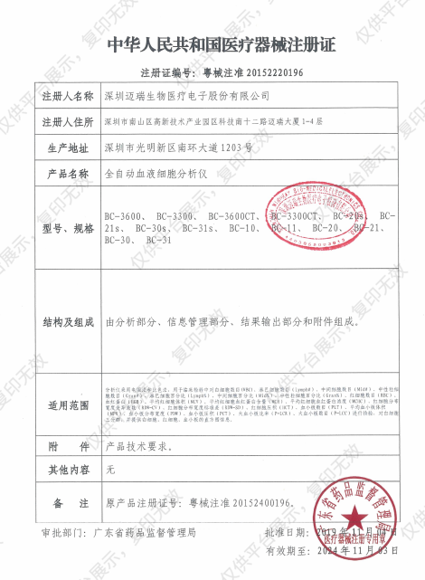 迈瑞Mindray 全自动血液细胞分析仪 BC-11注册证