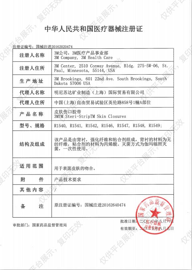 3M 皮肤伤口胶带 6mm×75mm R1541(3条/包 50包/盒 4盒/箱)注册证