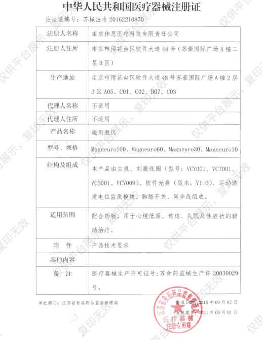 伟思 磁刺激仪 Magneuro60注册证