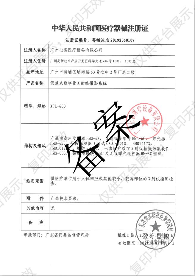 七喜HEDY 便携式数字化X射线摄影系统 XFL-600注册证