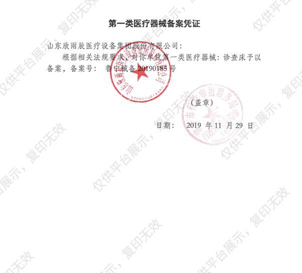 欣雨辰XINYUCHEN 钢制喷塑诊查床Ⅰ型 A35注册证