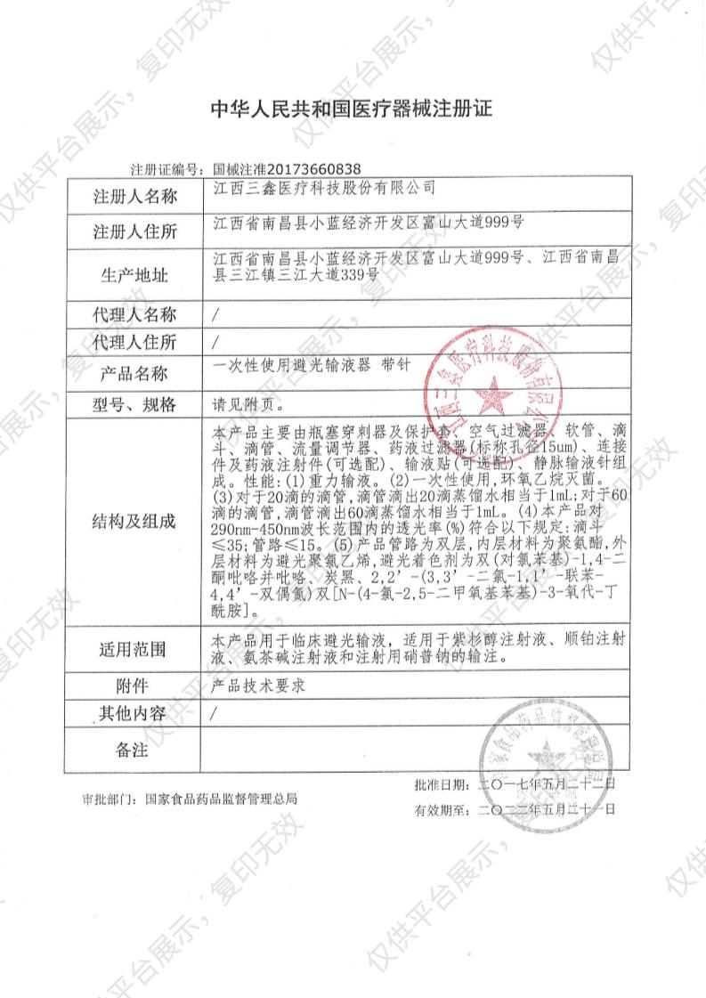 Sansin三鑫 避光输液器 GV3 全塑 0.7mm 避光型 (50套/包)注册证