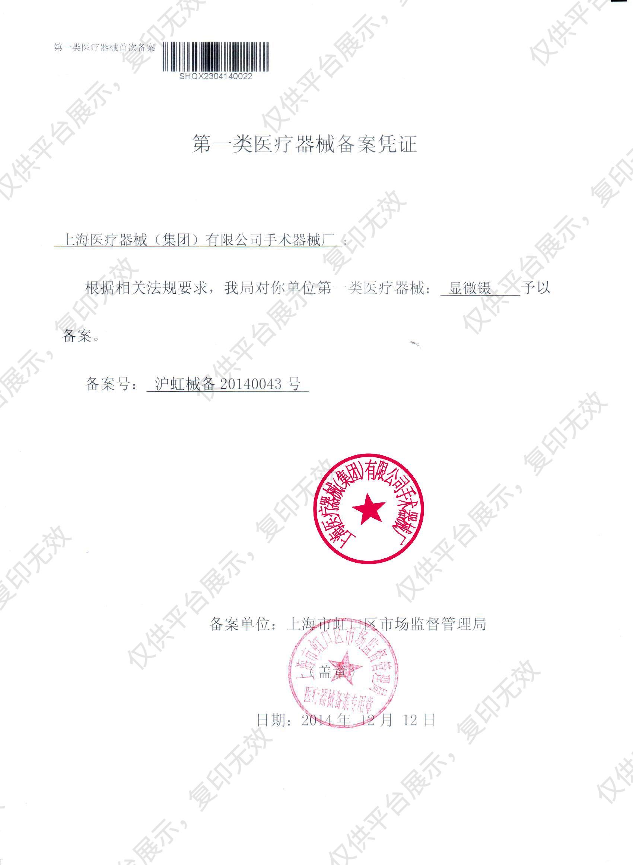 金钟 显微镊 WA3080(16cm弯 头宽0.3)注册证