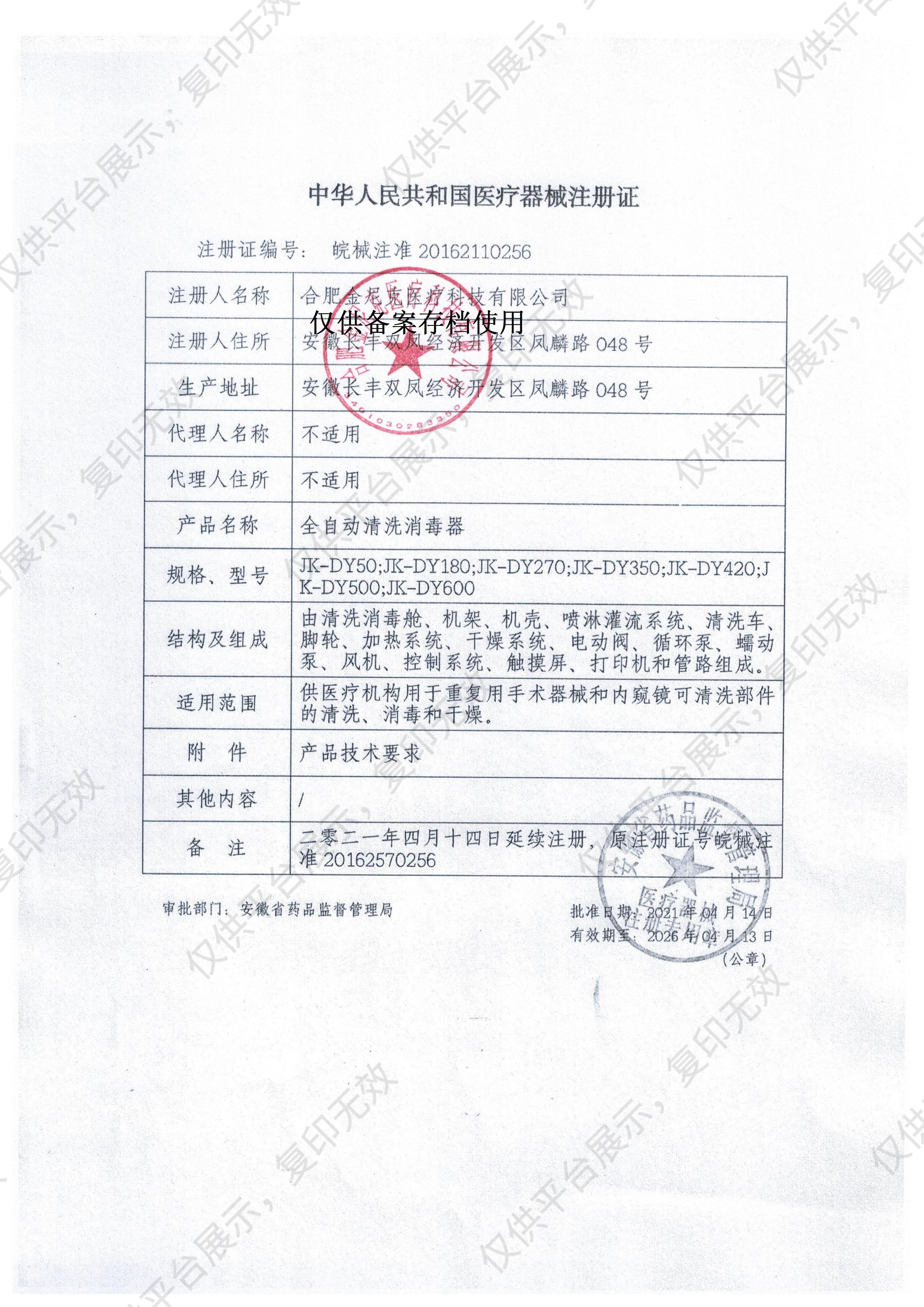 金尼克JK 全自动清洗消毒器 JK-DY500注册证