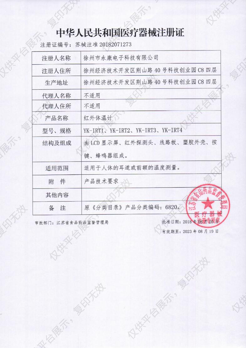 永康 红外体温计 YK-IRT2注册证