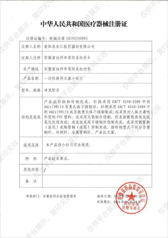 中研太和 一次性使用无菌小针刀 铜柄刃针 0.60×75(100支/盒)注册证