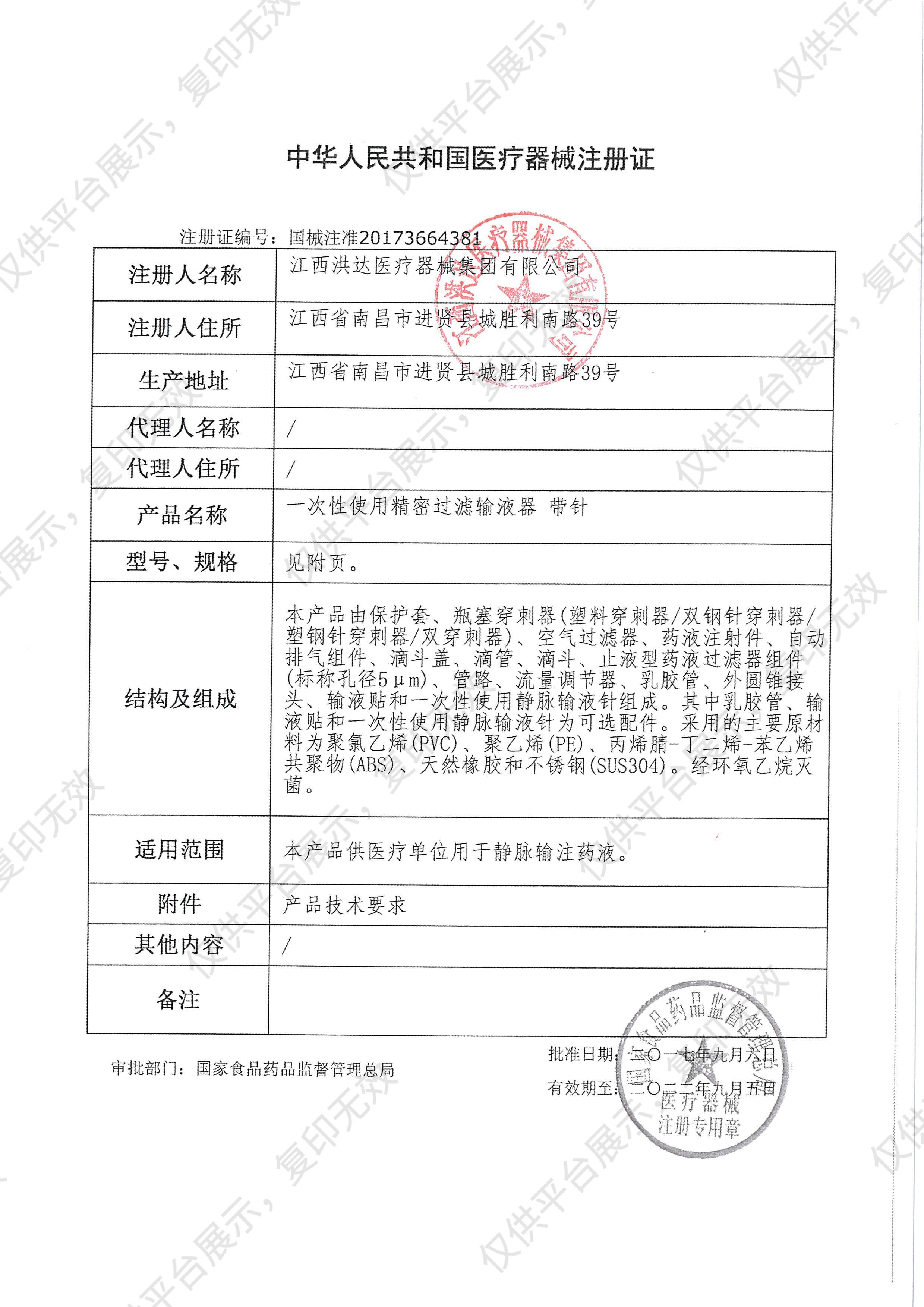 洪达 一次性使用精密过滤输液器ZJ-6 塑钢针 0.7mm (400支/箱)注册证