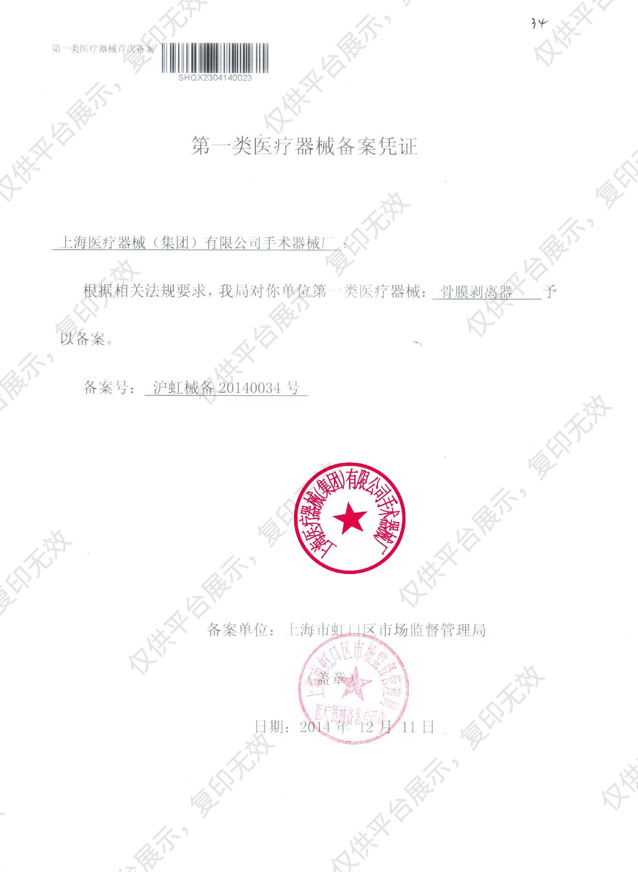 金钟 骨膜剥离器 P23050(15cm弯圆刃 刃宽3)注册证