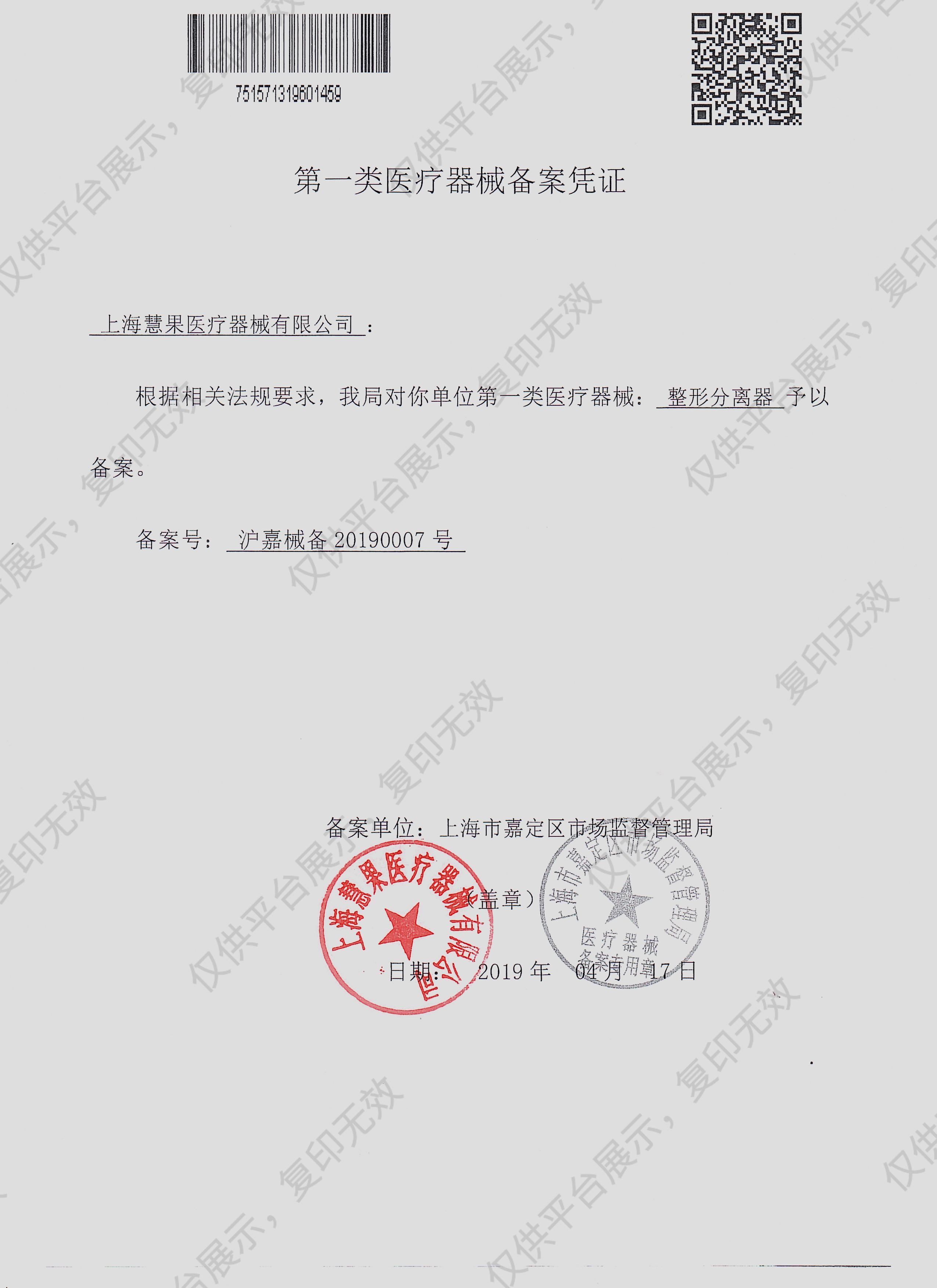 秀美 剥离器 BL-012(鼻中隔旋转刀 枪型窄)注册证