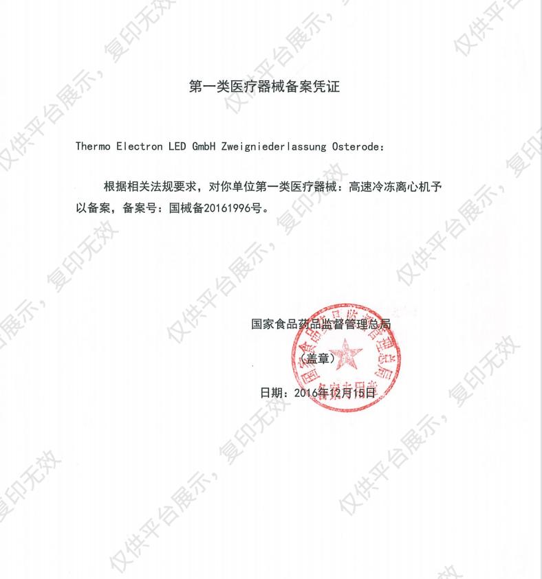 赛默飞世尔 Thermo 微量离心机 Scientific SorvallLegend Micro17R注册证