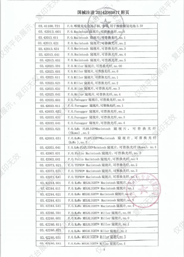 德国卡威 普通可更换光纤喉镜Mac叶片 NO.3(成人)注册证